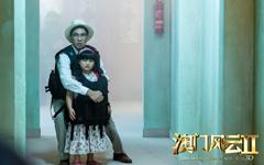 《澳门风云2》张家辉王诗龄剧照壁纸