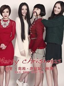 《小时代》圣诞大片 杨幂携俊男美女齐亮相