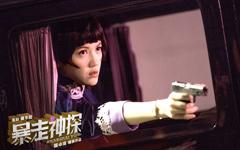 《暴走神探》杨子姗桌面壁纸