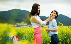 《我的早更女友》张梓琳与周迅壁纸