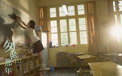 《匆匆那年》写黑板报美女学生倪妮壁纸