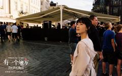 《有一个地方只有我们知道》王丽坤剧照壁纸