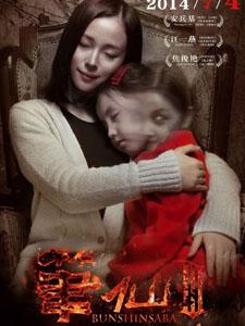 笔仙3曝光惊悚版海报 江一燕与鬼娃演绎母女情深