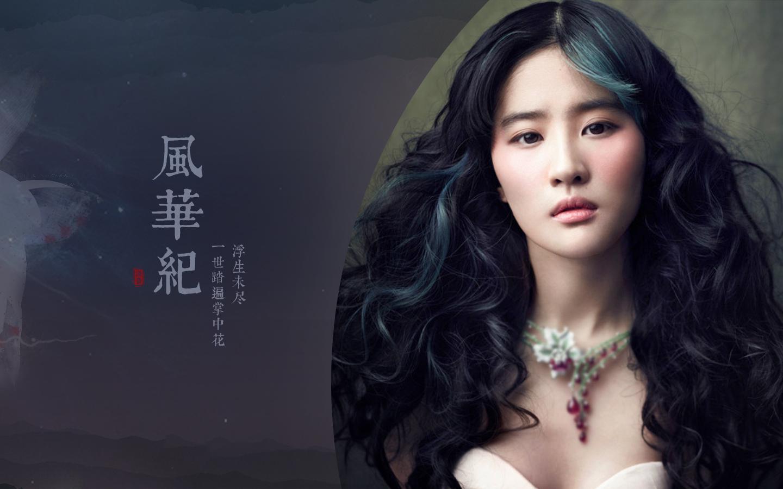 风华纪刘亦菲美女壁纸