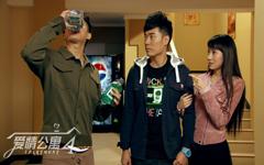 《爱情公寓4》陈赫刘萌萌电视剧剧照壁纸